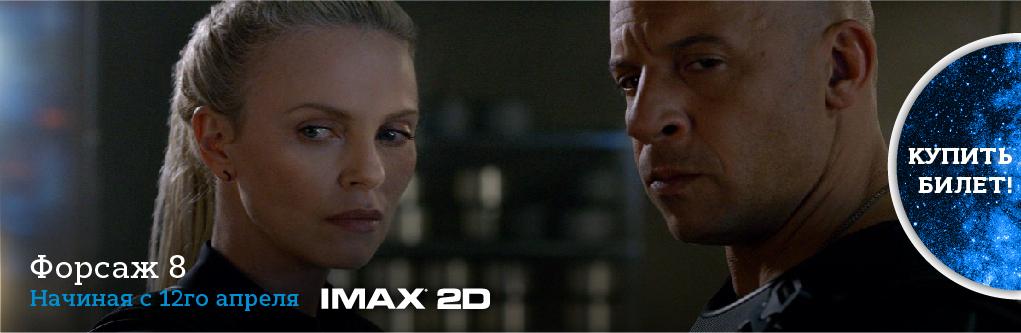 Форсаж 8 IMAX 2D (баннер)